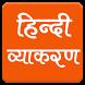 Hindi Grammar - हिंदी व्याकरण by Mishu Publications