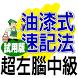 油漆式速記法-超左腦句型英檢中級試用版 by 榮欽科技
