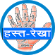 Hast Rekha Shastra - हस्तरेखा by New Hindi Apps