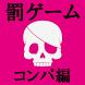 罰ゲーム(コンパ・合コン編) by CRUST_PUNK