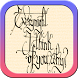Gothic Calligraphy Tutorials by Kulihan