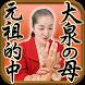 大泉の母占い by POCKE,INC.
