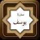 سورة يوسف أجمل صوت by Quran Karim2017