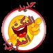 جديد النكت المغربية by ht2361726