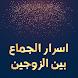 اسرار الجماع بين الزوجيين by nayef arabiya