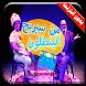 من سيربح البنطلون فيديو | فوزي موزي وتوتي بدون نت by Excellent