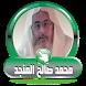 محمد صالح المنجد بدون نت