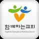 함께하는교회 by 애니라인(주)