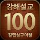 갈렙 성경강해 100선 by - 2016 BEST ANDROID APPS -