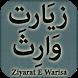 Ziarat e Waritha (زیَارت وَارِثَ) by Oasis Solutions