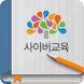 2016사이버교육2 by HUNET