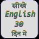 अंग्रेजी शीखे - 30 दिन में by pinnacle apps