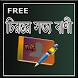 Chorom Ukti by faith.apps.bd