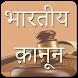 Bhartiya Kanun : भारतीय क़ानून by Info developer