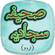 Sahifa Sajjadiya Urdu صحیفہ سجادیہ اردو by Zawar Reza Hussain Alhussaini