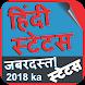 2018 Hindi Status by AndApplication