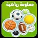 معلومة رياضية كل يوم by Apps & Games 4 Everyone