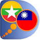 Myanmar (Burmese) Chinese Trad by Dict.land