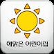 해맑은 어린이집 by 스마트어플 www.smart-apps.kr