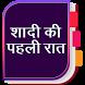 Paheli Raat Suhagraat by haytghuji
