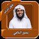 السالمي قرآن كريم بدون انترنت by Islamic apps 2017