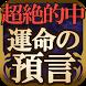 【霊能占い】運命の預言[無料]相性鑑定あり by concourse, Inc