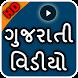 A-Z Gujarati Video Songs - ગુજરાતી વિડિઓ ગીતો by HJ Solution