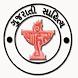 Gujarati Sahitya by Rathod Sureshkumar