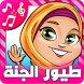 اناشيد اسلامية طيور الجنة by I-studio