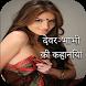 देवर-भाभी की कहानिया - Devar-Bhabhi Ki Kahaniya by Gold Developer