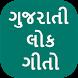 Gujarati Lokgeet Lyrics by Apps Useful