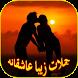 جملات زيبا عاشقانه by Apps For Arabs