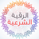 الرقية الشرعية - بدون أنترنت by islamdev
