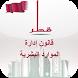 قانون الموارد البشرية القطرية by Qatar Developer