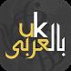 UK Bilarabi by DesignTailors.com
