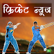 Daily Cricket - Latest News, Scores and Highlights by HowKia