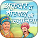 Akbar birbal ki kahaniya in hindi by All India App