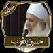 أروع محاضرات حسين يعقوب دون نت by Samo Apps