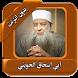اجمل محاضرات الحويني بدون نت by Islamic apps 2017