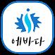에바다장애인자립생활센터