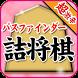 パスファインダーの詰将棋1 by f21emon