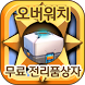 오버워치 무료 전리품상자 충전 - 팡팡템 by PANG PANG TEM