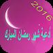 ادعية شهر رمضان المبارك 2016 by EomAndroid