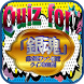 Quiz for『銀魂』非公認ファン検定 クイズ1000問 by QUIZJACK