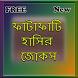 Fatafati Hasir Jokes by faith.apps.bd