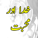 Khuda Aur Muhabbat by Urdu Novels And Books