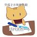 ITパスポート問題集・平成28年度秋期 by RubyBlack