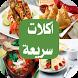 أكلات سريعة التحضير 2017 by H-Rtop