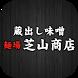 蔵出し味噌 麺場 芝山商店 by GMO Digitallab,Inc.