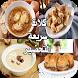 أكلات سريعة التحضير - بدون نت by H-Rtop